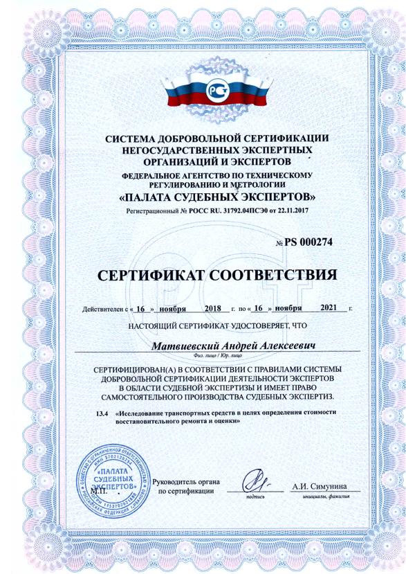 Сертификат соответствия «Палата судебных экспертов»